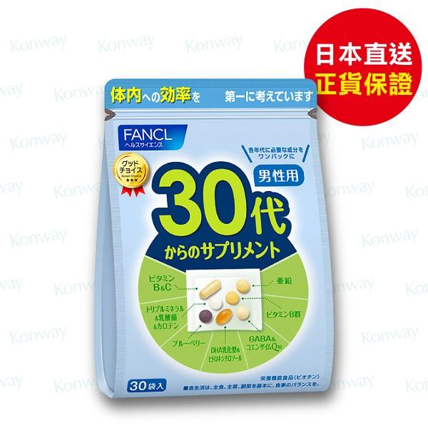 FANCL - (新版) 30代男性綜合營養維他命補充丸 (30 小包)  【結帳時輸入優惠碼: fancl90 即享9折】