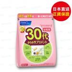 FANCL - (新版) 30代女性綜合營養維他命補充丸 【結帳時輸入優惠碼: fancl90 即享9折】