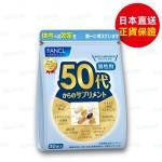 FANCL - (新版) 50代男性綜合營養維他命補充丸 (30 小包) 【結帳時輸入優惠碼: fancl90 即享9折】