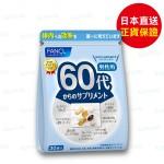 FANCL - (新版) 60代男性綜合營養維他命補充丸 (30 小包) 【結帳時輸入優惠碼: fancl90 即享9折】
