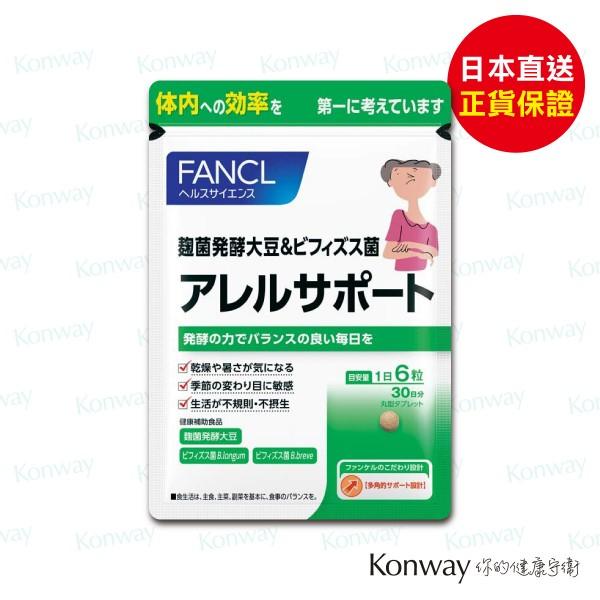 FANCL - 濕疹抗敏營養素 180粒 【結帳時輸入優惠碼: fancl90 即享9折】