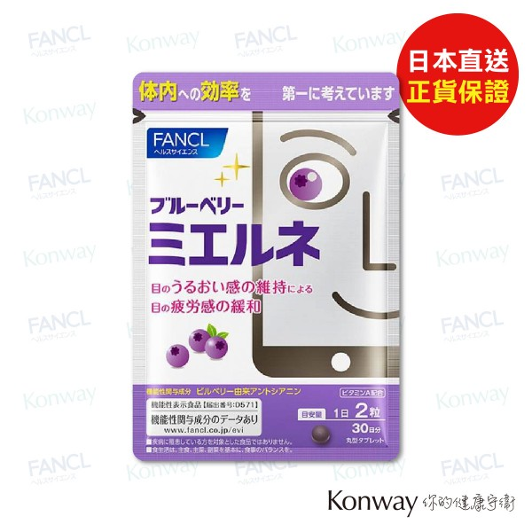 FANCL - 藍莓護眼精華素 PC防藍光款 60粒 【結帳時輸入優惠碼: fancl90   即享9折】