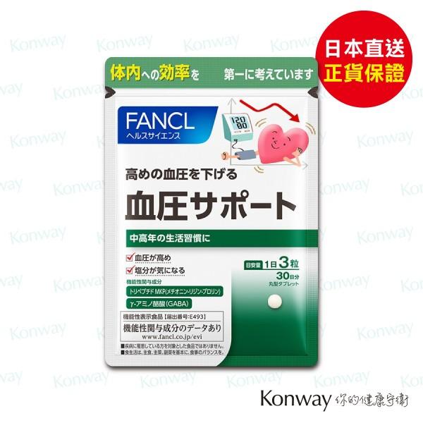 FANCL - 健壓營養素90粒 【結帳時輸入優惠碼: fancl90 即享9折】