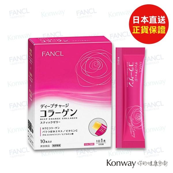 FANCL - 無添加高效HTC美肌膠原蛋白啫喱果凍 【結帳時輸入優惠碼: fancl90   即享9折】
