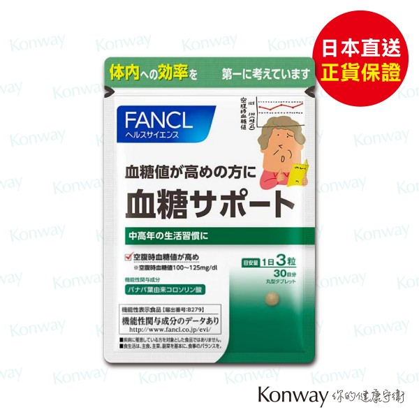 FANCL - 安糖營養素 90粒 【結帳時輸入優惠碼: fancl90 即享9折】