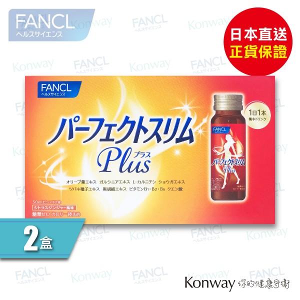 FANCL - 全效完美燒脂飲料 50ml x 10支 - 兩盒裝 【結帳時輸入優惠碼: fancl90   即享9折】
