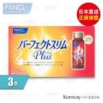 FANCL - 全效完美燒脂飲料 50ml x 10支 - 三盒裝 【結帳時輸入優惠碼: fancl90   即享9折】