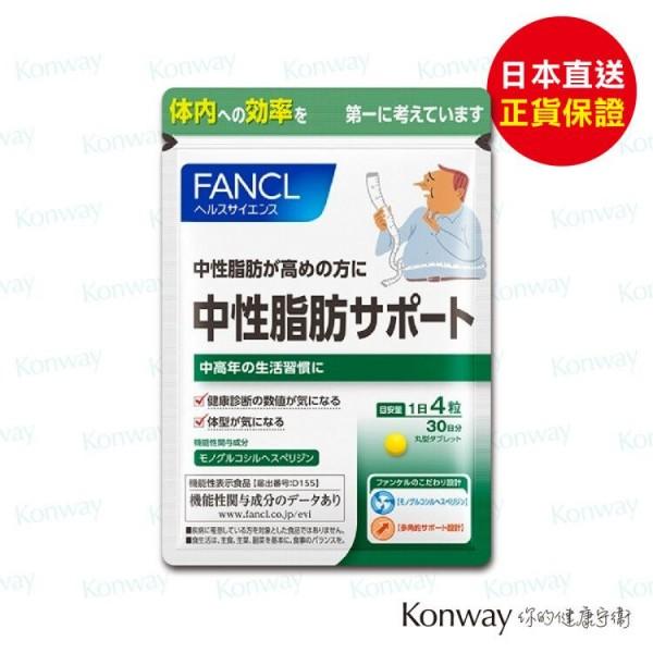 FANCL - 降低中性脂肪片 120粒 (30日分) 【結帳時輸入優惠碼: fancl90 即享9折】