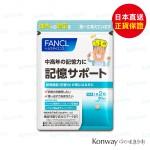 FANCL - 記憶力營養素 60 粒 (30日分) 【結帳時輸入優惠碼: fancl90 即享9折】