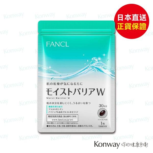 FANCL - 鎖水修護營養素 30粒 【結帳時輸入優惠碼: fancl90 即享9折】