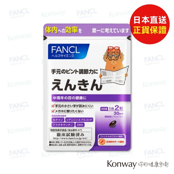 FANCL - 中老年明目健眼綜合營養素60粒 【結帳時輸入優惠碼: fancl90   即享9折】