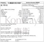FANCL - 牡蠣薑黃素鋅護肝錠150粒 【結帳時輸入優惠碼: fancl90 即享9折】