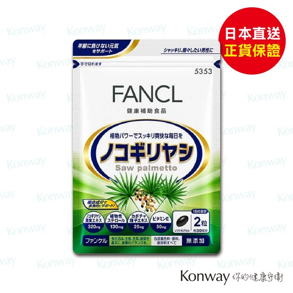 FANCL - 男士鋸棕櫚生髮之源 60粒 【結帳時輸入優惠碼: fancl90 即享9折】