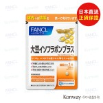 FANCL - 大豆異黃酮Plus 30粒 【結帳時輸入優惠碼: fancl90   即享9折】