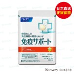 FANCL - [抗疫首選] 強免疫乳酸菌咀嚼片 60粒 【結帳時輸入優惠碼: fancl90 即享9折】