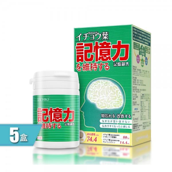 ICHIKI記憶銀杏-五盒裝