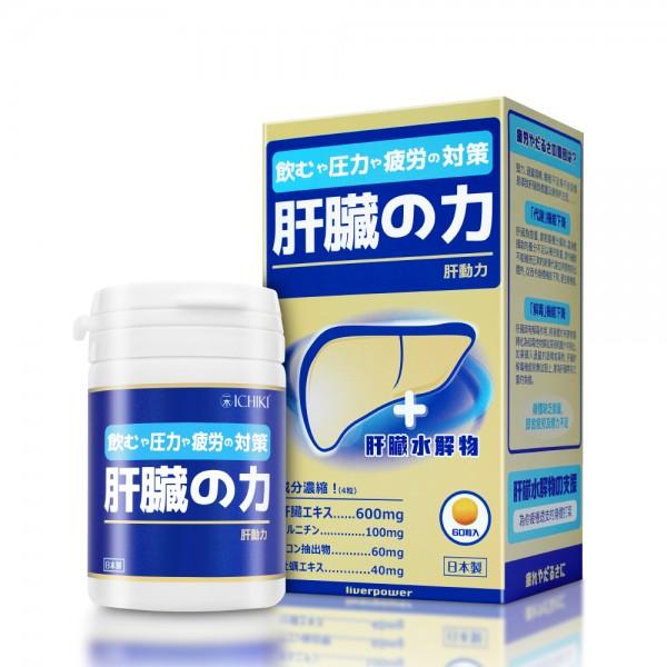 ICHIKI肝動力- 一盒