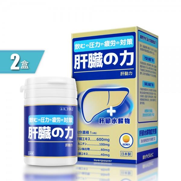 ICHIKI肝動力-兩盒裝