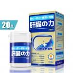 ICHIKI肝動力-二十盒裝