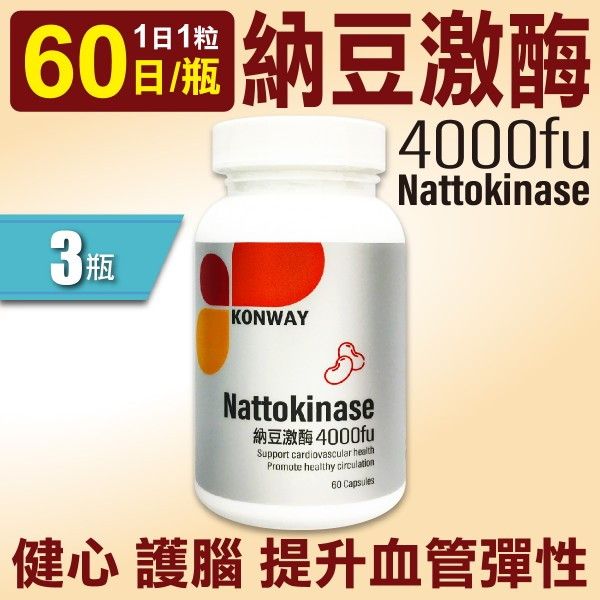 Konway - 納豆激酶 4000FU - 三盒裝【結帳時輸入優惠碼: natto80 即享8折】