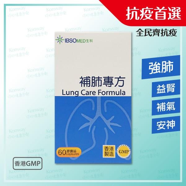 【買二送一】【抗疫價】補肺專方 - 一盒