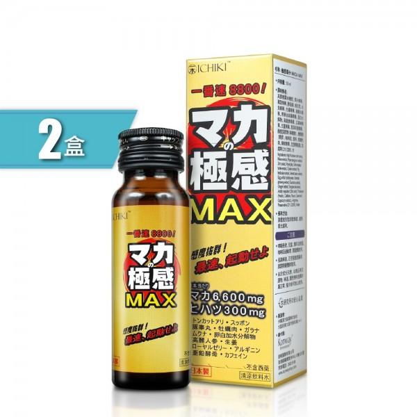 ICHIKI極感MAX-兩盒裝