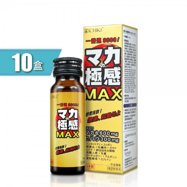 ICHIKI極感MAX-十盒裝