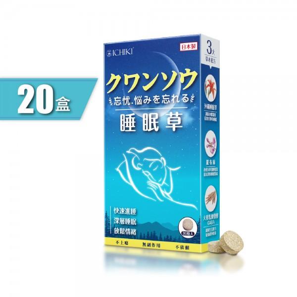 ICHIKI 忘憂睡眠草-二十盒裝