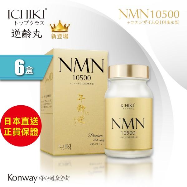 ICHIKI NMN 10500逆齡丸-六盒裝  【會員首次購買 輸入優惠碼{fir92st}可享92折】