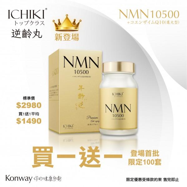 【買一送一】ICHIKI NMN 10500逆齡丸-一盒 *免費的一盒在送貨時 自動送出