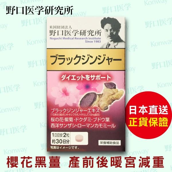 野口醫學 - 櫻花黑薑養宮丹 - 一盒