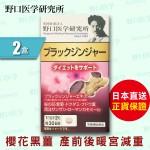 野口醫學 - 櫻花黑薑養宮丹 - 兩盒裝