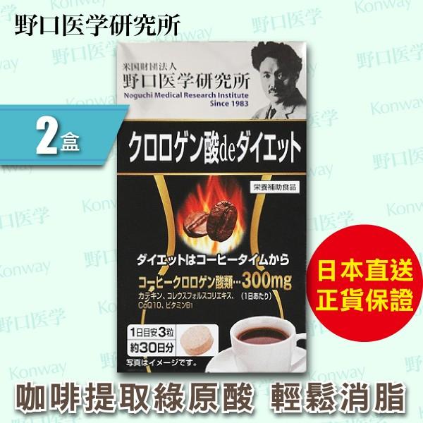 野口醫學-咖啡綠原酸燃脂丸 - 兩盒裝