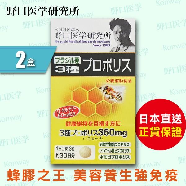 野口醫學 - 巴西3重抗菌蜂膠王 - 兩盒裝
