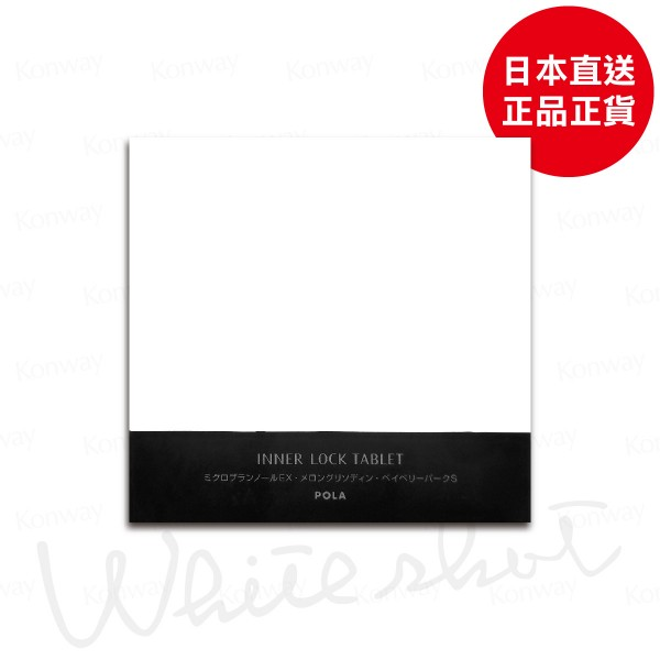 Pola - 皇牌美白丸 180粒 (3個月量)