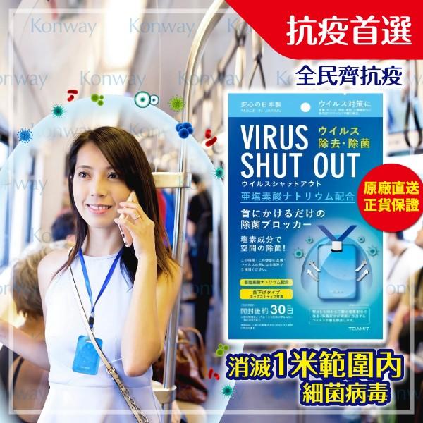 【買二送一】【抗疫價】日本TOAMIT 空氣滅菌防護卡 - 一包