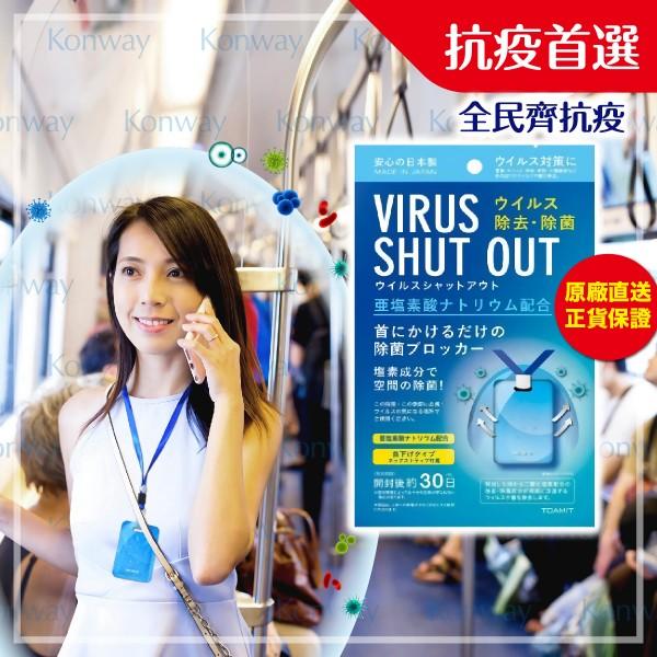 【抗疫價】日本TOAMIT 空氣滅菌防護卡 - 一包