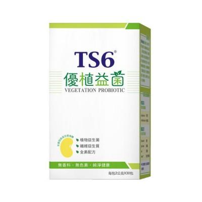 TS6優植益菌