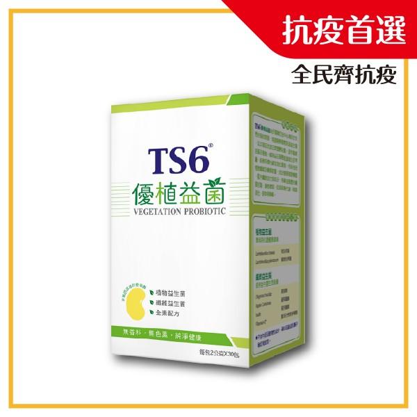 【買二送一】TS6優植益菌-一盒
