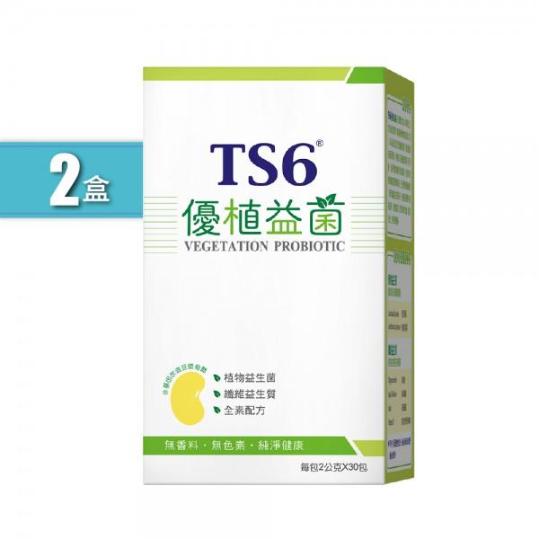 TS6優植益菌-兩盒裝