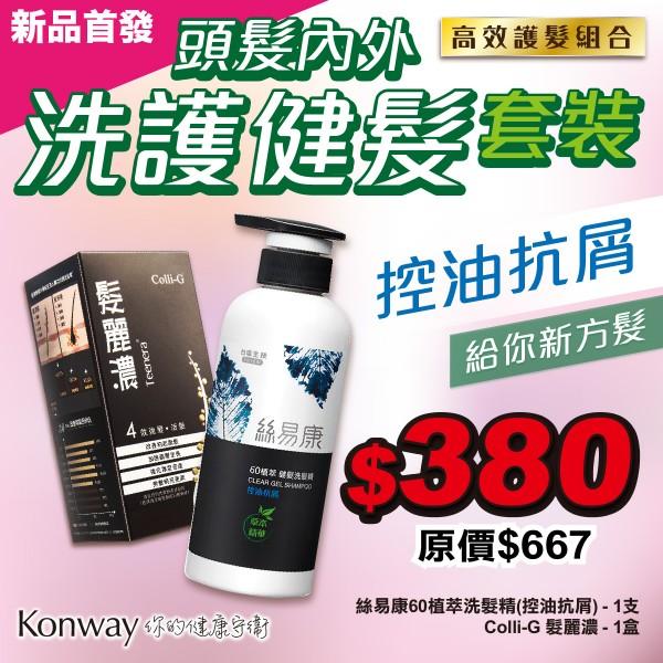 【頭髮內外套裝】絲易康60植萃洗髮精(控油抗屑)  + Colli-G髮麗濃