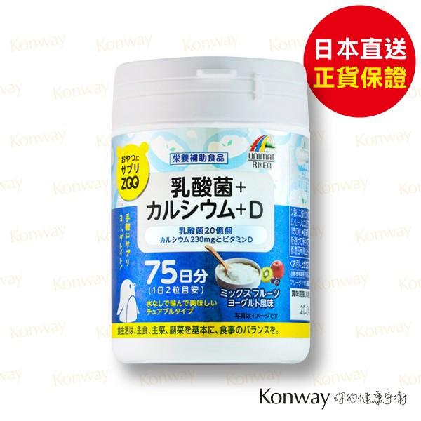 UNIMAT RIKEN - ZOO 乳酸菌+鈣+維他命D 營養補充咀嚼片 (雜果乳酪味) 150粒 (75日分)