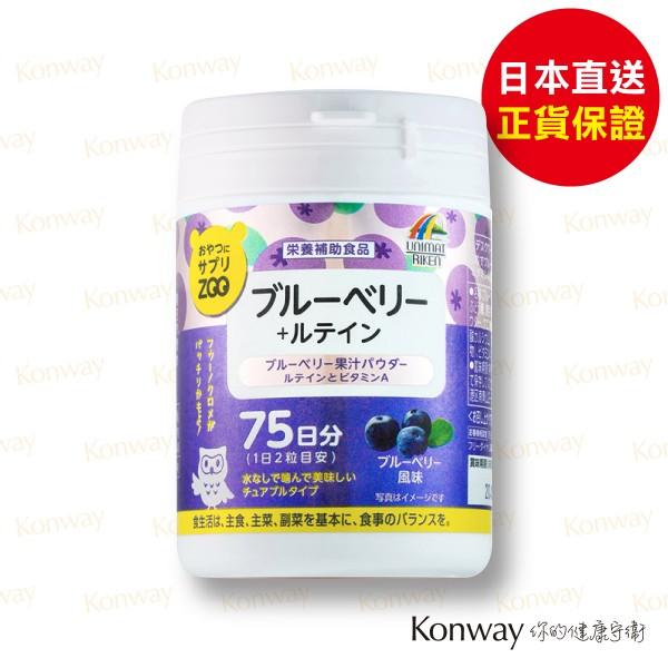 UNIMAT RIKEN - ZOO 藍莓+葉黃素 營養補充咀嚼片 (藍苺味) 150粒 (75日分)