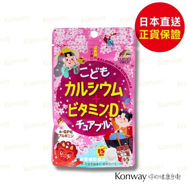 UNIMAT RIKEN - 兒童鈣 + 維他命D咀嚼片 (朱古力味) 45粒