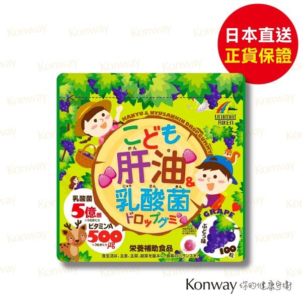 UNIMAT RIKEN - 兒童肝油乳酸菌軟糖 (葡萄味) 100粒
