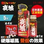 ICHIKI - 夜狼套裝 - 五盒裝