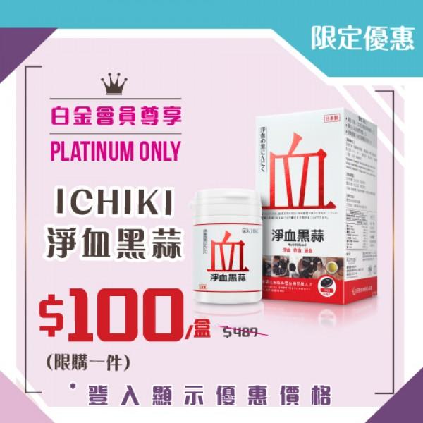 【四月限定】ICHIKI淨血黑蒜-一盒裝 (白金、鑽石會員尊享驚喜價)