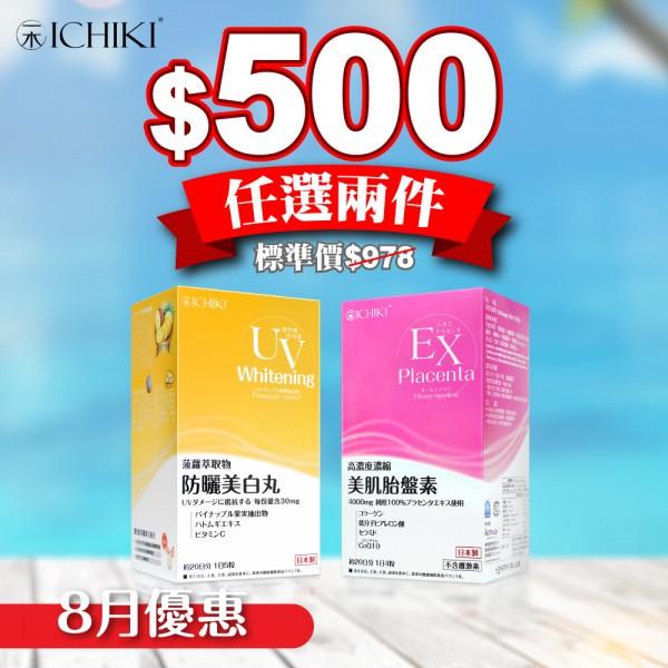 【八月限定】ICHIKI美肌胎盤素-一盒+ ICHIKI防曬美白丸-一盒