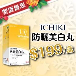 【聖誕限定】ICHIKI防曬美白丸-一盒