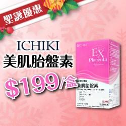 【聖誕限定】ICHIKI美肌胎盤素-一盒